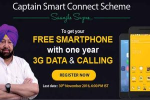 captain-smart-connect-scheme-online-registration