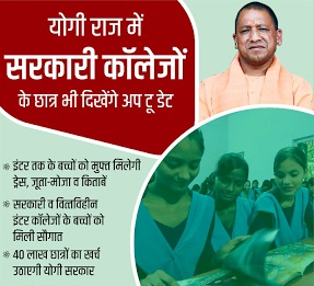 scheme for Students of Government Colleges