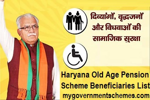 Haryana Old Age Pension Scheme Beneficiaries List