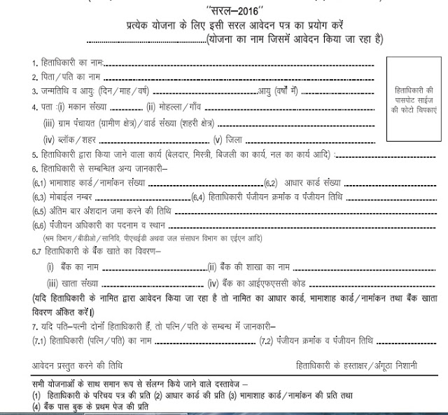 Rajasthan Shramik Scholarship Yojana  Application Form  My