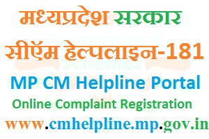 MP CM Helpline Portal