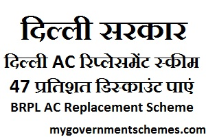 BRPL AC Replacement Scheme