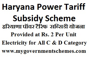 Haryana Power Tariff Subsidy Scheme