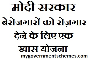 Modi Government's Special Scheme
