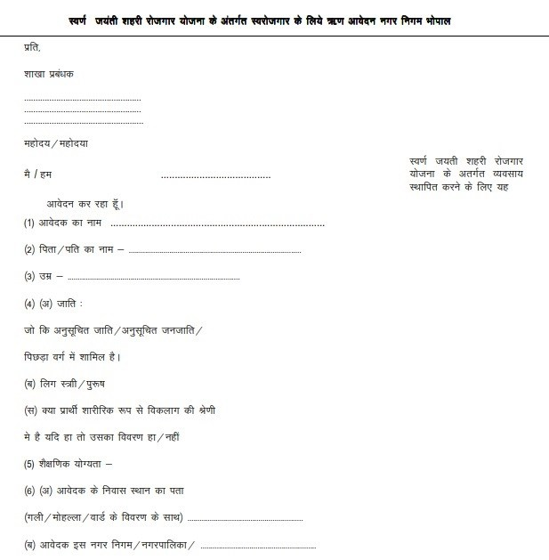 Swarna Jayanti Gram Swarozgar Yojana Application Form