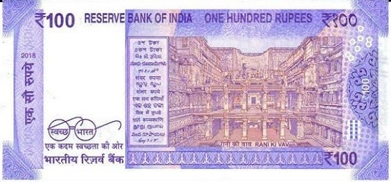 RBI New 100 Rupees Note Back Side
