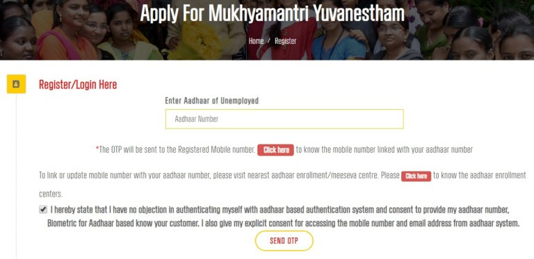 apply online for Mukhyamantri Yuvanestham Scheme